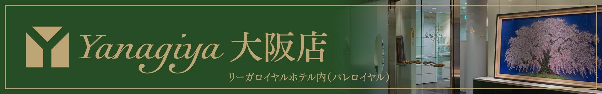 柳屋 リーガロイヤルホテル大阪 パレロイヤル